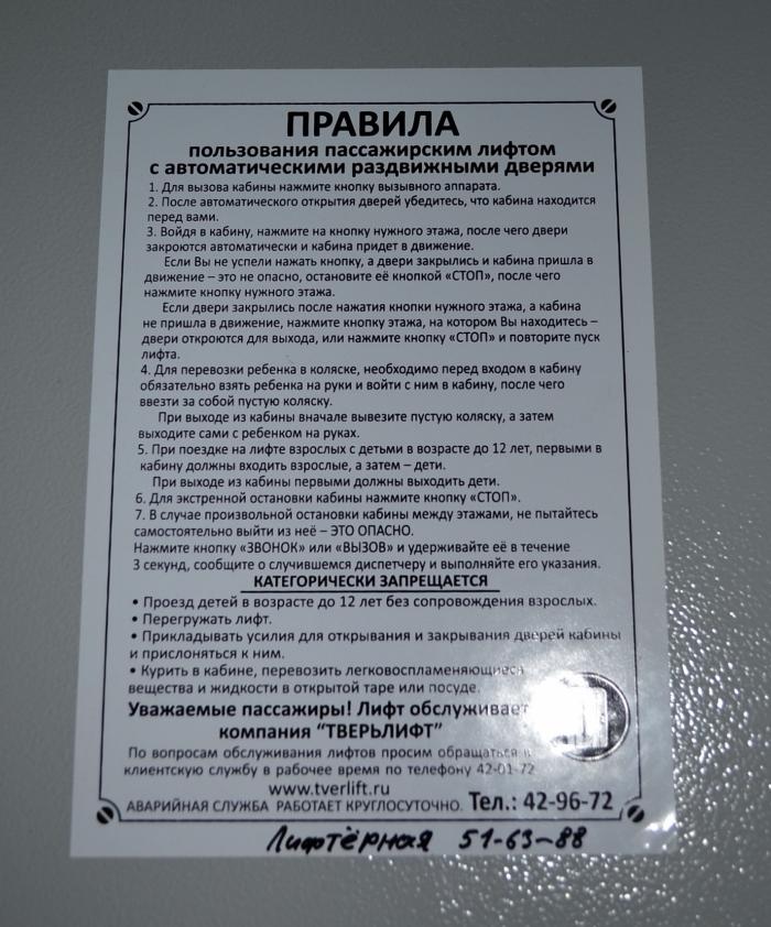 Лифт инструкция по эксплуатации